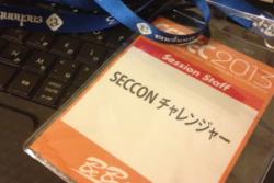 seccon2013_0-300x200