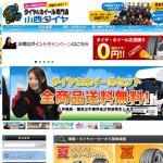 konishi-tire_yahoo-1024x837