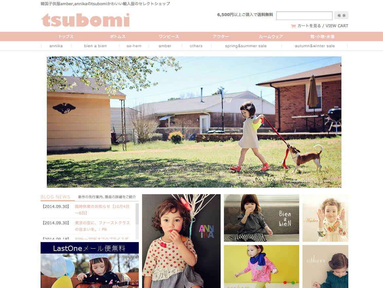 img_example_tsubomi